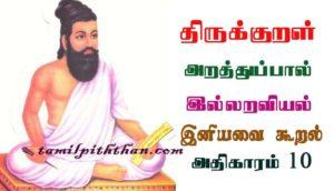 Thirukkural Iniyavai Kooral Adhikaram-10