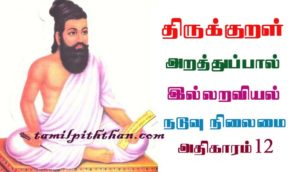 Thirukkural Naduvu Nilamai Adhikaram-12