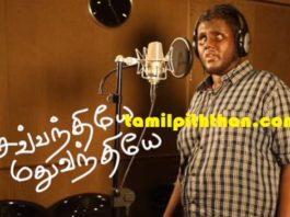 Sevvanthiye Madhuvanthiye Song Lyric Tamil