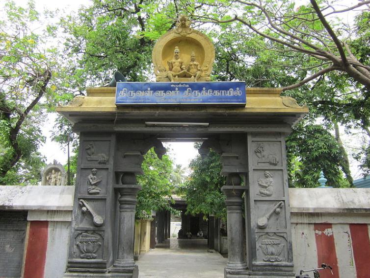 Thiruvalluvar temple
