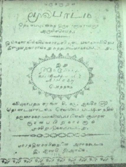 thiruvalluvar statue history