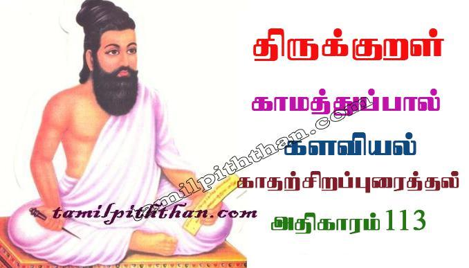 Thirukkural Kathal Sirapuraithal Adhikaram-113