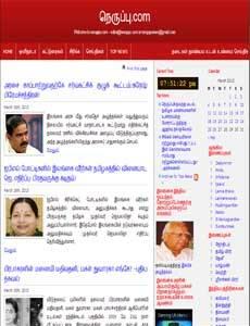 Neruppu News Paper