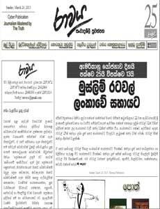Ravaya News Paper