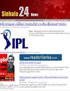 Sinhala 24  News Paper