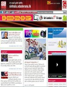 Adaderana Sinhala News Paper