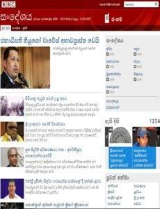 BBC Sinhala News Paper