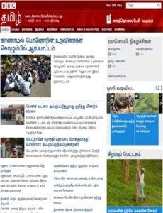 BBC Tamil News Paper