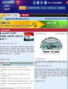 Hiru News Sinhala Paper
