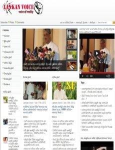 Lanka Voice News
