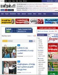 Manithan News Paper