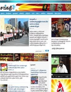 Sankathi 24 News Paper