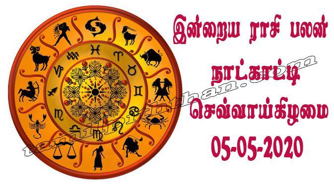Today Rasi Palan 05-05-2020