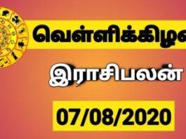 Today Rasi Palan 07-08-2020