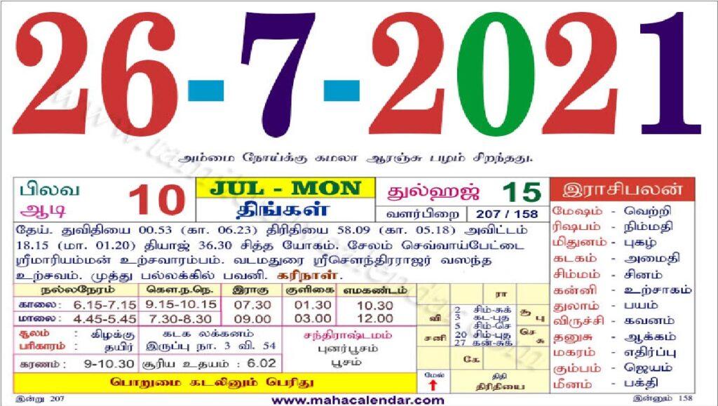 Today Rasi Palan 26-07-2021